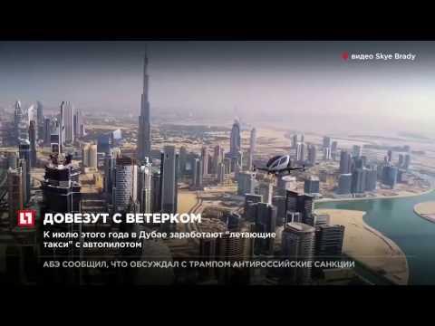Названы сроки запуска летающих беспилотных такси в Дубае