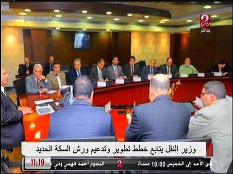 قناة mbc مصر 2 برنامج صباحك مصرى- وزير النقل يتابع خطط تطوير وتدعيم ورش السكة الحديد ورفع معدلات تجديد وصيانة السكة