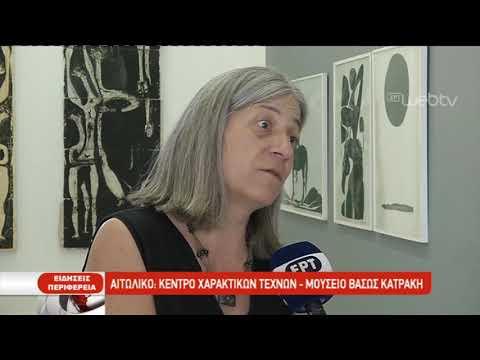 Αιτωλικό: κέντρο χαρακτικών τεχνών – Μουσείο Βάσως Κατράκη | 03/07/2019 | ΕΡΤ