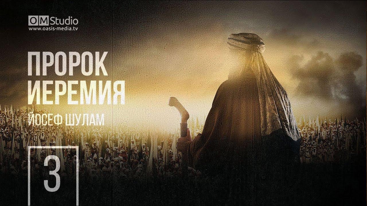 О пророке Иеремии. Часть 3