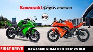 5. kawasaki ninja 650R New (2017) vs Old Model (2016)  First Drive 
