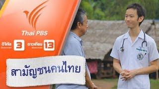 สามัญชนคนไทย - หมอไทยไกลปืนเที่ยง