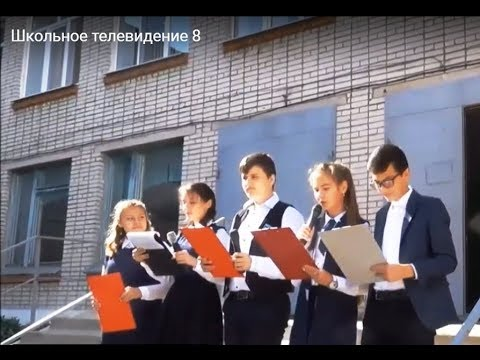 Школьное телевидение 8