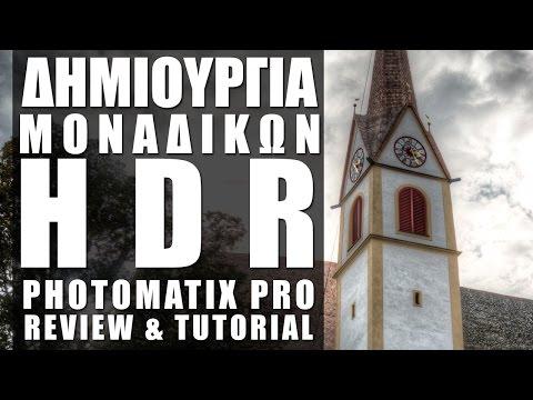 Photomatix Pro Review & Tutorial - Δημιουργία HDR Φωτογραφιών (teachme.gr)