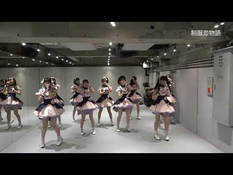 , title : '【公式】アイドルカレッジ「01.制服恋物語」【2020】'