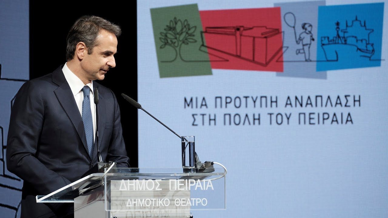Χαιρετισμός Κ. Μητσοτάκη στην παρουσίαση του προγράμματος ανάπλασης του Αγίου Διονυσίου Πειραιά