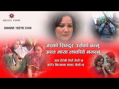 (Nepali lok dohori song 2074  SANSAR YESTAI CHHA...31 minutes.)