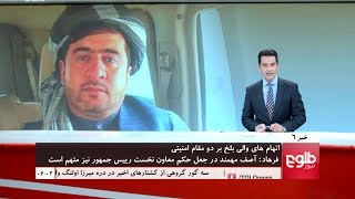 TOLOnews 6pm News 15 August 2017