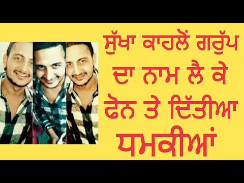 Video Viral Phone Call of Sukha Kahlon Group || download in MP3, 3GP, MP4, WEBM, AVI, FLV January 2017
