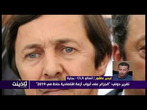 Thadhyant 19.11.18  L'Algérie au bord d'une grave crise économique en 2019