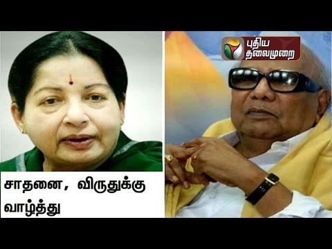 Jayalalithaa-and-Kalaingar-congratulates-P-Susila-on-her-guinness-record
