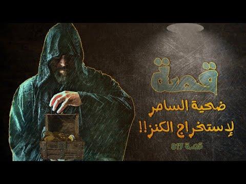 817 - قصة استخراج الكنز في تونس!!