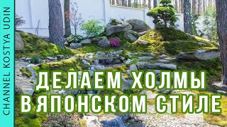 Делаем холмы в японском стиле / Японский сад (We make hills in Japanese style)
