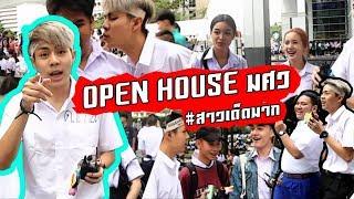 Nonton ก๊อตไปเหล่หญิง OpenHouse มศว. #สาวเด็ดมาก !!! Film Subtitle Indonesia Streaming Movie Download
