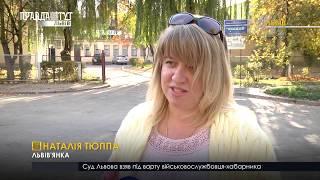 Випуск новин на ПравдаТУТ Львів 19.10.2018
