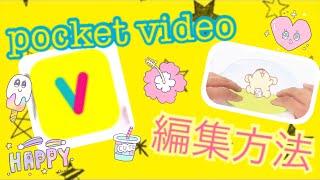 【pocket video】編集方法♪~映像スライムの作り方~