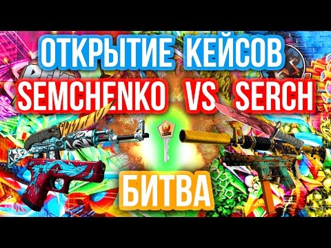 ОТКРЫТИЕ КЕЙСОВ - БИТВА : Semchenko VS PlayWithSERCH