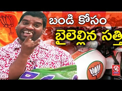 Bithiri Sathi Over BJP's Poll Drive In Telangana | Offer Bikes To Activists | Teenmaar News