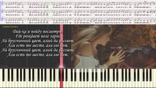 Конь - �. Матвиенко, А. Шаганов (Ноты, Партитура голосов, хор)