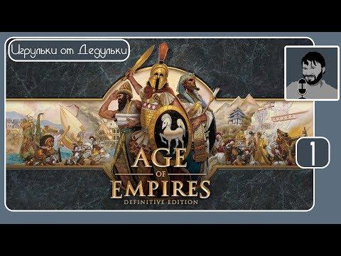 НОВИНКА: Age of Empires: Definitive Edition - классика стратегий возвращается !