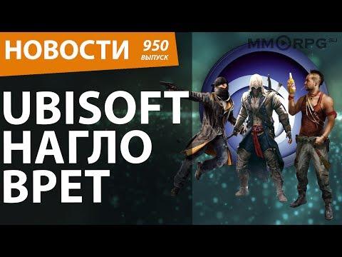 Ubisoft нагло врёт. Новости