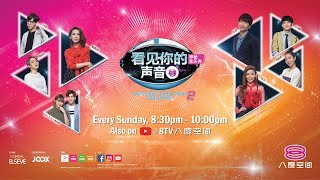 Video 看见你的声音 第二季 I Can See Your Voice Malaysia Season 2 | Episode 5 MP3, 3GP, MP4, WEBM, AVI, FLV Juli 2019