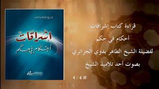 Lecture du livre Ishraqat Ahkam in Ruling par Sheikh Tahar Badaoui: Al-Jazaery par l'un des étudiants du Sheikh # 4/4