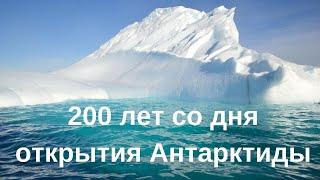 Антарктида 200 лет