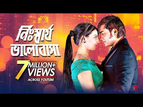 Download Nisshartho Bhalobasha (What is Love) | Bangla Movie | Ananta Jalil | Afiea Nusrat Barsha | Razzak HD Mp4 3GP Video and MP3