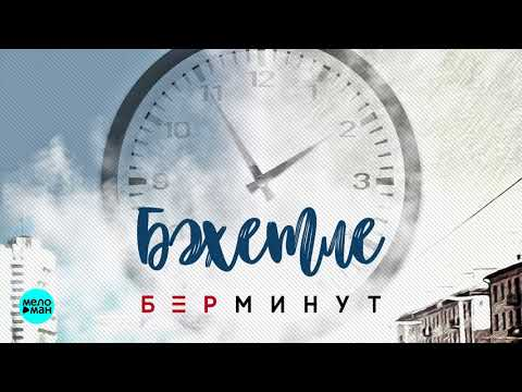 Бахетле - Бер минут (Official Audio 2018)