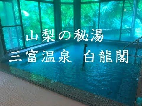 三富温泉 白龍閣(山梨県山梨市)