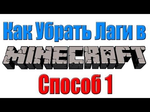 Как Убрать Лаги в Minecraft? Способ 1