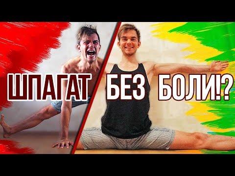 ШПАГАТ БЕЗ БОЛИ Как сесть на шпагат Упражнения на растяжку от мастера тела - DomaVideo.Ru