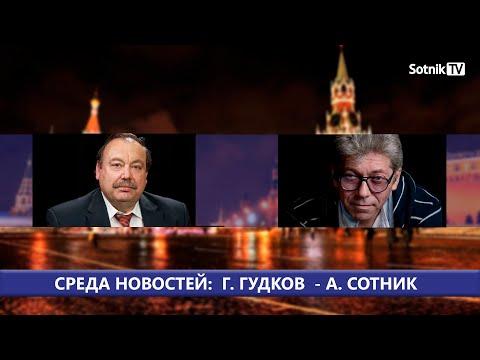СРЕДА НОВОСТЕЙ: Г. Гудков – А. Сотник
