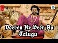 Veeron Ke Veer Aa || bahubali 2 || audio || telugu || 2017