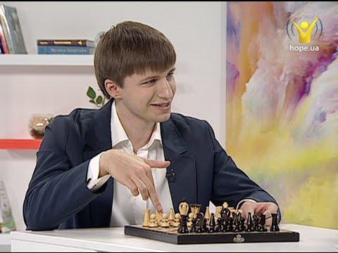 Як навчитися грати в шахи? | Ранок надії