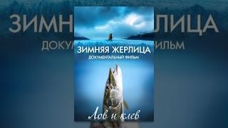 Зимняя Жерлица. Полный Фильм.