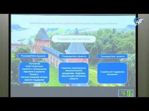 В Новгородской области проходит конкурс Агентства Стратегических Инициатив