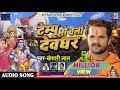 Khesari Lal Yadav का 2018 का New भोजपुरी Bol Bam Song - टेम्पू से चली देवघर - Tempu Se Chali Devghar