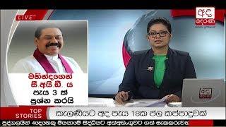 Ada Derana Prime Time News Bulletin 06.55 pm - 2018.08.17