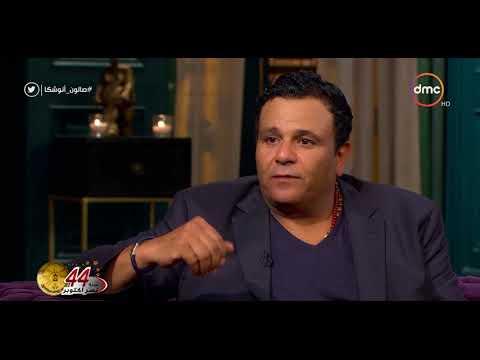 محمد فؤاد: كلمة زوجتي هي الأولى فيما يخص الأولاد