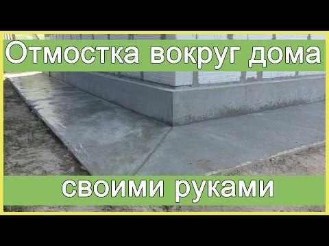 Отмостка вокруг дачного домика своими руками из бетона видео