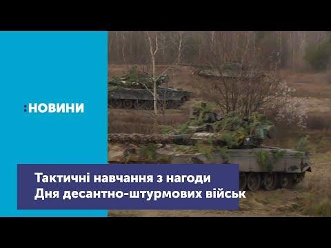 Під Житомиром відбулися тактичні навчання з нагоди Дня десантно-штурмових військ