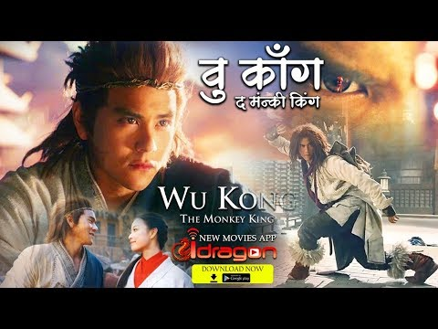 🔥Wu Kong - The Monkey King Full Hindi Movie🔥