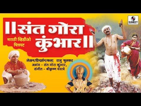 Video Sant Gora Kumbhar - Marathi Movie - Sumeet Music download in MP3, 3GP, MP4, WEBM, AVI, FLV January 2017
