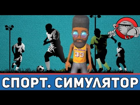 Youtubers Life #13 - Спортивный симулятор