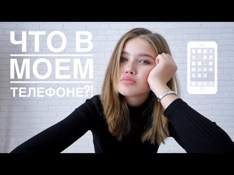 Что в моем телефоне - DomaVideo.Ru