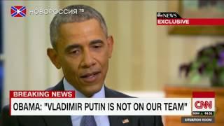"""Обама: """"республиканцы больше доверяют Путину"""""""