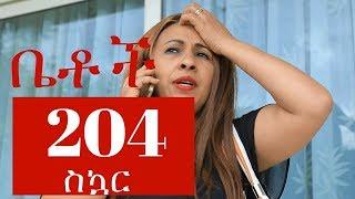 """""""ስኳር"""" Betoch Comedy Ethiopian Series Drama Episode 204"""