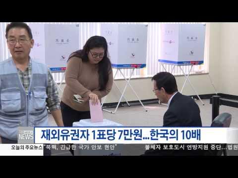 한인사회 소식 4.26.17 KBS America News